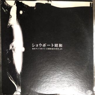 ショウボート昭和黒色テント68/71「喜劇昭和の世界」より