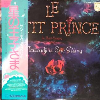 Le Petit Prince / 星の王子さま