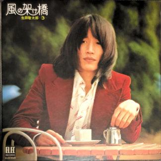 風の架け橋 / 生田敬太郎